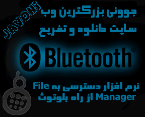 http://up-javoni.persiangig.com/Bluetooth%20file%20manager/Bluetooth%20File%20Manager%20%5Bwww.javoni.rzb.ir%5D.png