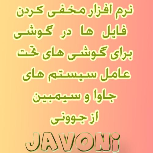 http://up-javoni.persiangig.com/Hide%20Me/Hide%20Me.jpg