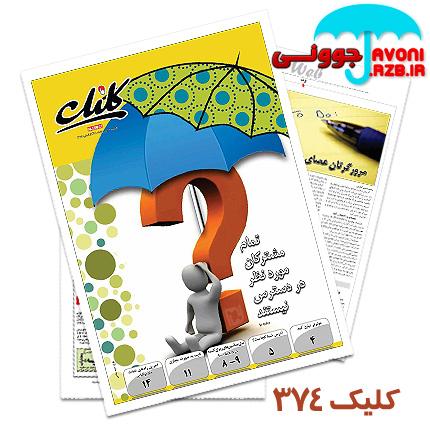 http://up-javoni.persiangig.com/Javoni/1335154489_click374.jpg