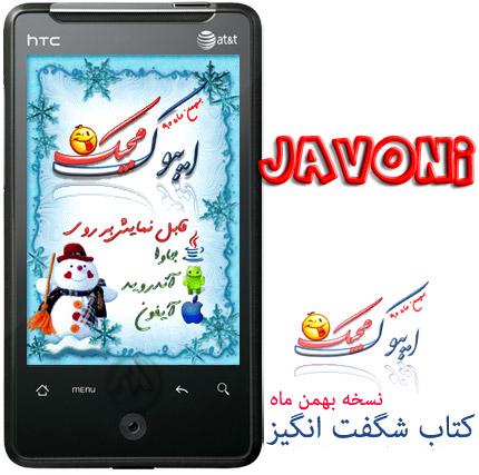 http://up-javoni.persiangig.com/eBook%20magic/EBooKMagic.Bahman.jpg