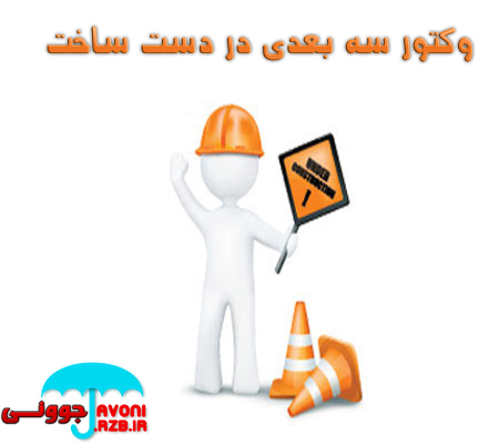 http://up-javoni.persiangig.com/other/TRS_3DC_%28javoni.rzb.ir%29.jpg